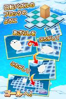 Screenshot 2: 迴轉海豹