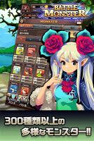 Screenshot 1: Battle Monster