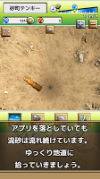Screenshot 3: 砂町原山