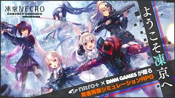Screenshot 1: 凍京NECRO<トウキョウ・ネクロ> SUICIDE MISSION