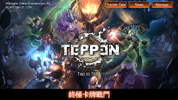 Screenshot 1: TEPPEN