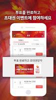 Screenshot 2: 제29회 하이원 서울가요대상 공식투표앱