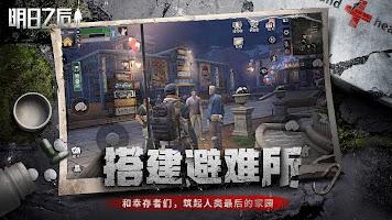 Screenshot 4: 라이프 애프터(明日之後)_글로벌