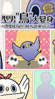 "Screenshot 1: 型男""鳥""大變身 想要成為直白妹也認同的哥哥 (繁中版)"