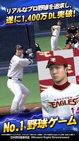 Screenshot 1: 職棒野球魂A