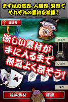 Screenshot 2: 妖怪製作所★ようかいたちを育成・合成図鑑コンプリート!!