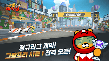 Screenshot 2: 프렌즈레이싱 for kakao