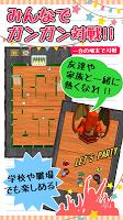 Screenshot 2: 消しゴムパーティ