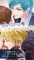 Screenshot 1: 青い薔薇の花言葉【乙女ゲーム・恋愛ゲーム】