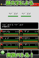 Screenshot 1: 顔文字RPG