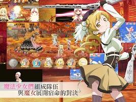 Screenshot 2: 魔法紀錄 魔法少女小圓外傳