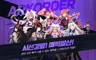 Screenshot 1: Ark Order (Korea)