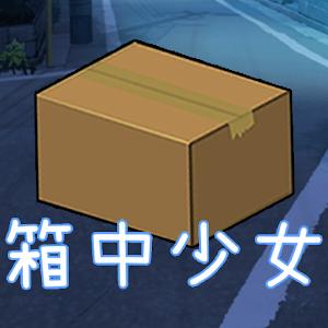 Icon: 箱中少女