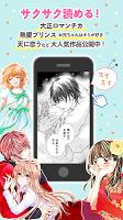 Screenshot 3: 少女まんがアプリ「ネクストF」 毎週月曜更新!