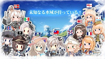 Screenshot 4: 戰艦少女R | 日版
