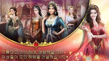 Screenshot 2: Game of Sultans - 술탄의 궁중비사