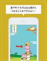 Screenshot 3: 疊疊倉鼠