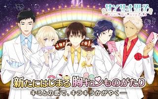 Screenshot 1: Sanrio Boys