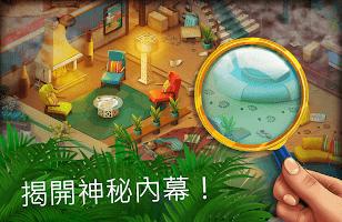 Screenshot 1: 隱藏酒店:邁阿密之謎