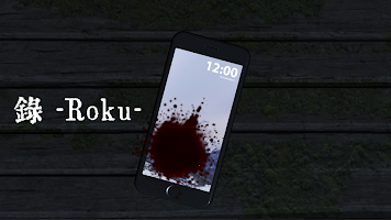 Screenshot 1: 錄 -Roku-