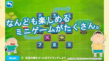 Screenshot 4: クレヨンしんちゃん オラと一緒に頭の体操するゾ! in ドーパミン島1