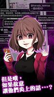 Screenshot 3: 炎上中 -社群模擬放置型遊戲 for Twitter-
