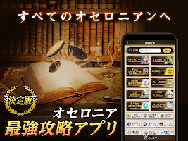 Screenshot 4: 攻略アプリ〜逆転の書〜 for 逆転オセロニア