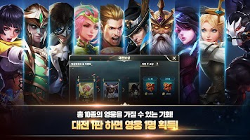 Screenshot 4: 傳說對決 Arena of Valor | 韓文版