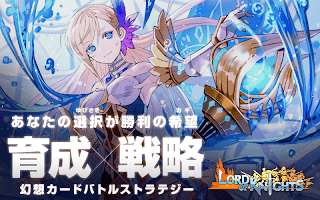 Screenshot 1: 聖騎之王 Lord of Knights