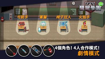 Screenshot 4: LINE 殭屍學園