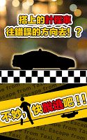 Screenshot 1: 脱出ゲーム TAXI -ROOM ESCAPE GAME-