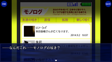 Screenshot 1: ホラーゲーム「ヘンカンカイシ。」-混迷-