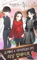 Screenshot 1: Love Nikki | เกาหลี