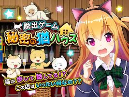 Screenshot 1: 脱出ゲーム:秘密の猫ハウス