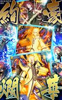 Screenshot 2: Naruto: Shinobi Collection Shippuranbu