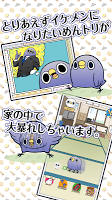 Screenshot 3: Handsome Bird Transformation  | Japanese