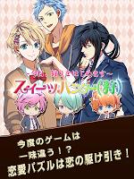 Screenshot 1: スイーツハンター(狩)