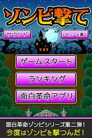 Screenshot 1: 喪屍射擊