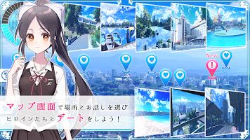 Screenshot 4: その恋、保留につき、その③