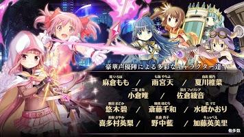 Screenshot 4: 魔法紀錄 魔法少女小圓外傳 (日版)
