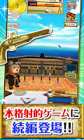 Screenshot 1: 海賊射的![the射的!2/登録不要の射的ゲーム]