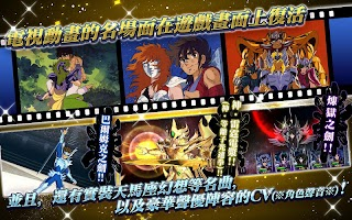 Screenshot 2: Saint Seiya Cosmo Fantasy