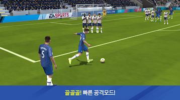 Screenshot 3: FIFA Mobile