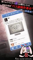 Screenshot 2: realgame-Fake Social NetWork-