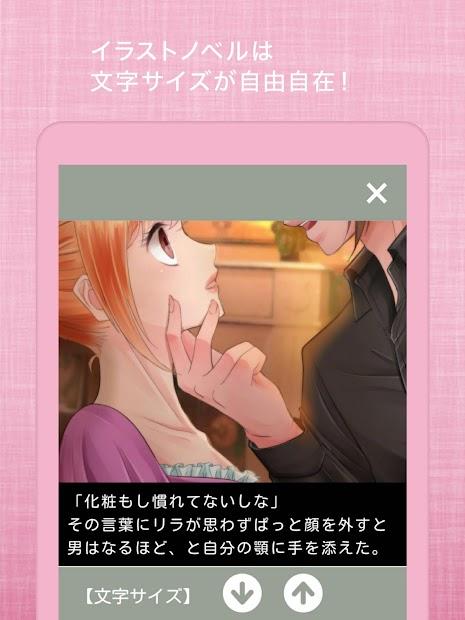 コミージョ!漫画全話無料の女子用コミックアプリ