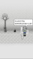 Screenshot 2: 天使之路