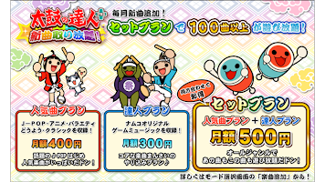 Screenshot 2: 太鼓達人Plus 新曲隨便拿!