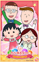 Screenshot 1: Chibi Maruko Chan Dream Stage