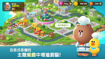 Screenshot 4: LINE 熊大上菜