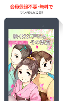 Screenshot 1: 【無料漫画】咲くは江戸にもその素質/comicoのマンガ作品